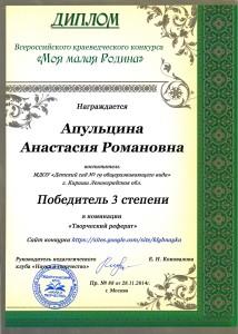 Апульцина Анастасия Романовна