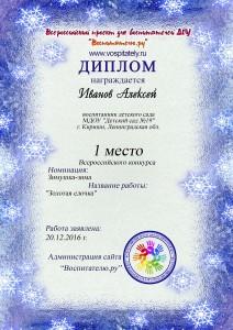 diplom-4