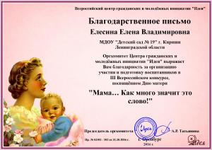 elesina-elena-vladimirovna-1