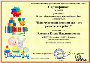 elesina-elena-vladimirovna