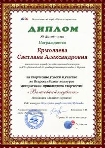 Ермолаева Светлана Александровна