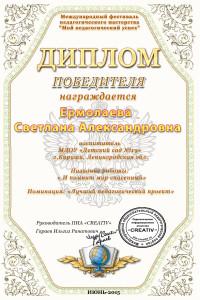 Ермолаева Св.
