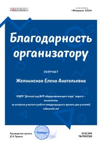 Желнинская Елена Анатольевна - благодарность организатору (1)