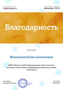 Желнинская Елена Анатольевна - благодарность (1)