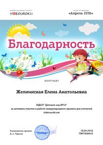 Желнинская Елена Анатольевна - благодарность