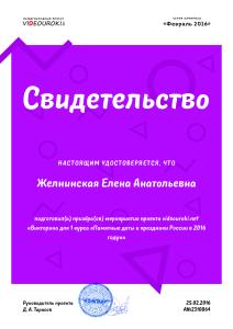 Желнинская Елена Анатольевна - свидетельство - призёр (1)