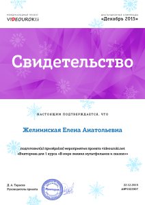 Желнинская Елена Анатольевна - свидетельство - призёр