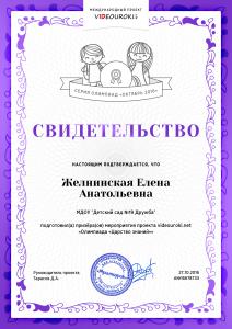 zhelninskaya-elena-anatolevna-svidetelstvo-prizyor