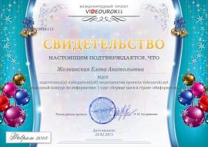 Желнинская Елена Анатольевна - свидетельство (3)