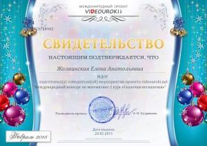 Желнинская Елена Анатольевна - свидетельство