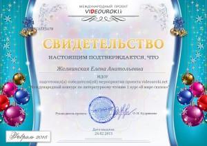 Желнинская Елена Анатольевна - свидетельство (5)