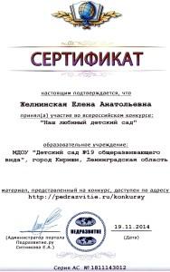 Желнинская 2