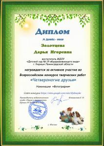 Золотцева Дарья Игоревна