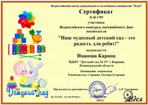ivanova-karina-1