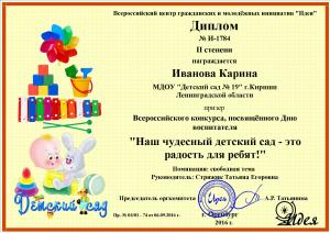 ivanova-karina