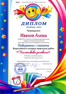 Иванов Алёша