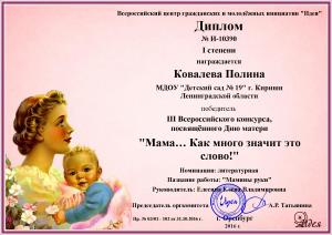 kovaleva-polina-1