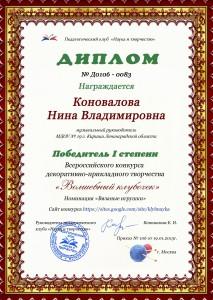 Коновалова Нина Владимировна