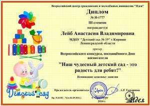 lejb-anastasiya-vladimirovna