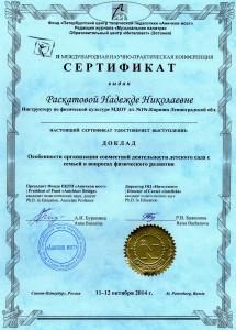 Раскатова