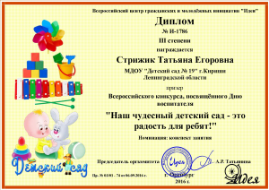strizhik-tatyana-egorovna