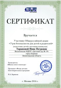 Таранова