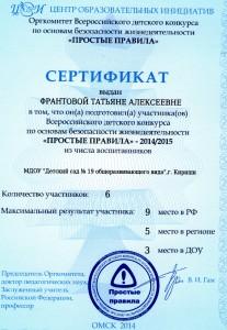 Франтова img014