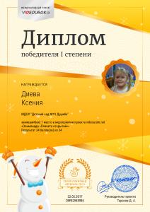 1Диева Ксения (2)