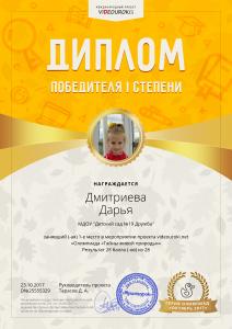 1Дмитриева Дарья