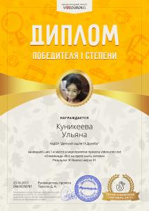 1Куникеева Ульяна