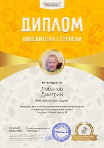 1Лобанов Дмитрий