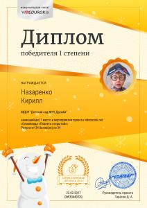 1Назаренко Кирилл (1)