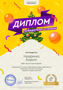 1Назаренко Кирилл