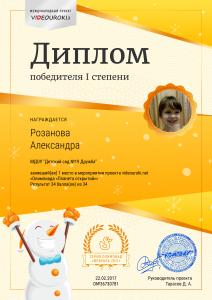 1Розанова Александра