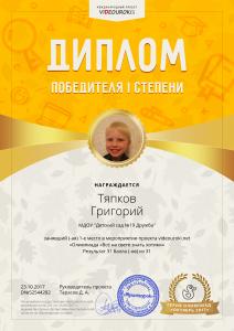 1Тяпков Григорий
