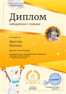 1Франтова Вероника