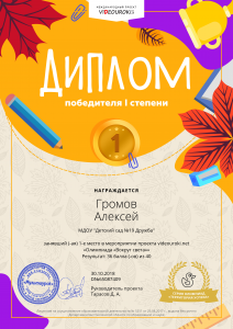1 Громов Алексей