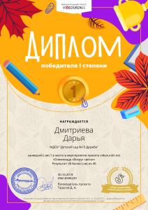 1 Дмитриева Дарья