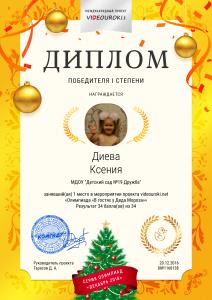 1 степени Диева Ксения