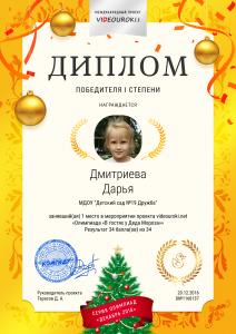 1 степени Дмитриева Дарья