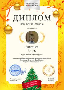 1 степени Золотцев Артем
