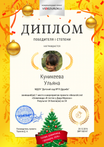 1 степени Куникеева Ульяна