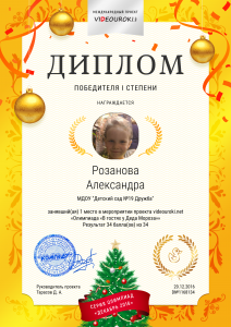 1 степени Розанова Александра