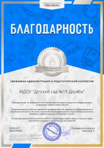 13380. МДОУ -Детский сад №19 Дружба- - благодарность для школы