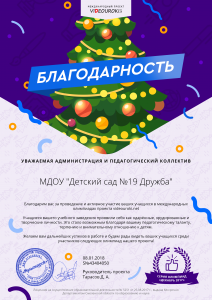 13380. МДОУ _Детский сад №19 Дружба_ - благодарность для школы (2)
