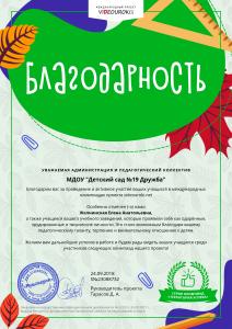 13380. МДОУ _Детский сад №19 Дружба_ - благодарность для школы