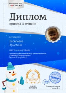2Васильева Кристина (1)