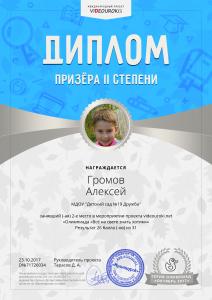 2Громов Алексей