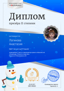 2Логинова Анастасия