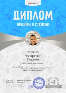 2Назаренко Кирилл